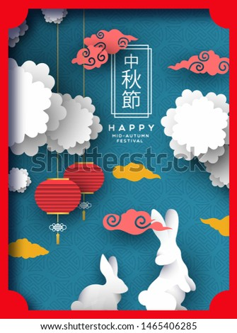 Mid autumn illustration of papercut craft inside box with rabbits, flowers, clouds and traditional asian lanterns. Chinese calligraphy translation: mid-autumn festival.