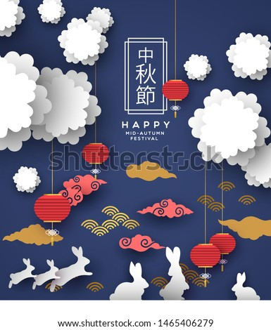 Mid autumn illustration of papercut craft landscape with rabbits, flowers, clouds and traditional asian lanterns. Chinese calligraphy translation: mid-autumn festival.