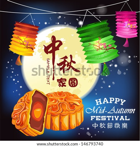 Mooncake vectors download free vector art stock graphics images mid autumn lantern festival vector background m4hsunfo