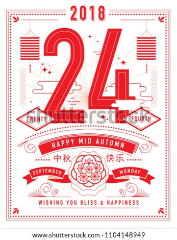 mid autumn/mooncake festival calendar 2018 greetings template vector/illustration