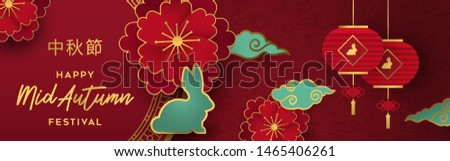 Mid autumn red banner illustration with traditional asian lantern, papercut rabbits and clouds in gold layered paper. Calligraphy symbol translation: mid-autumn festival.