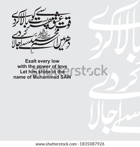 Milad ul Nabi, Rabi ul Awal Jashan e milad translate as Islamic Poetry Exalt every low with the power of love Let him shine in the name of Muhammad Foto stock ©