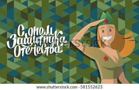 military women salute army