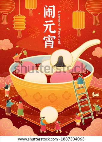 Miniature Asian people enjoying a huge bowl of tasty glutinous rice balls and beautiful lantern scenery. Translation: Happy lantern festival