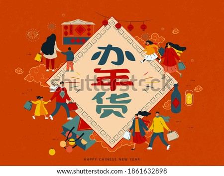 Miniature Asian people holding shopping bags, concept of buying gifts for Spring festival, Text: Chinese new year purchase