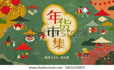 Miniature Asian people holding shopping bags in outdoor market, concept of buying goods for Spring festival, Text: Chinese new year traditional market
