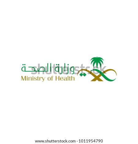 Ministry of Health Saudi Arabia Logo