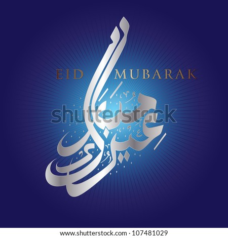 Modern celebration card design for Ramadan the holy month of Islam