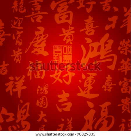 modern chinese new year vector design - stock vector