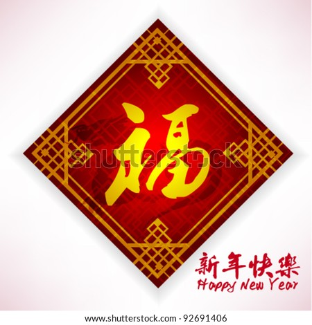 modern chinese new year vector design