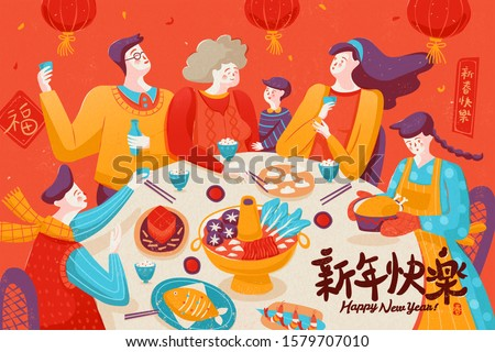 Modern screen printing style reunion dinner illustration, Chinese text translation: Fortune, happy lunar year