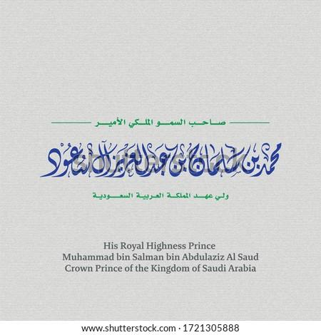 Mohammad bin Salman The Crown Prince of the Saudi Arabia