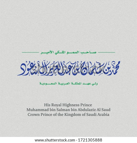 mohammad bin salman the crown