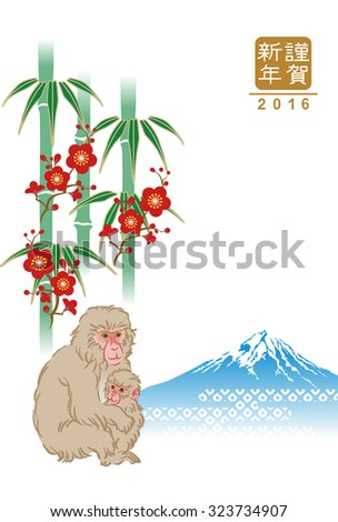 Monkey And Bamboo Japanese New Year Card Japanese Text Means