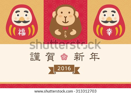 Monkey and Daruma, 2016 new year card / translation of chinese character is Happy New Year