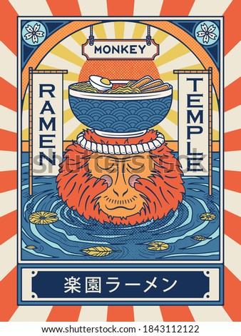 """Monkey Ramen Temple vector design. The translation from the japanese kanji at the bottom means """"ramen paradise""""."""