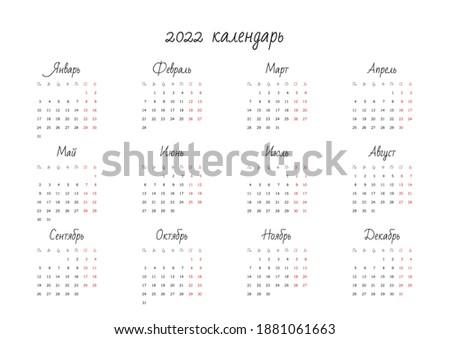 Russian Orthodox Calendar 2022.Shutterstock Puzzlepix