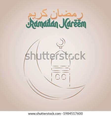 Moon Ayna ramadan kareem draw beige muslim holy vector illustration Stok fotoğraf ©