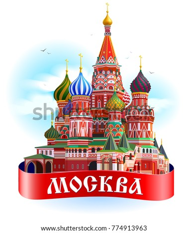 moscow city colorful emblem