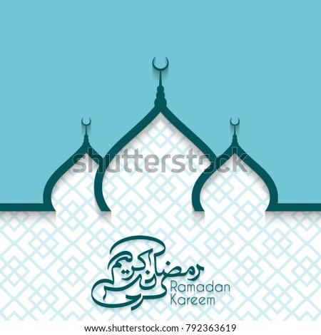 mosque doom ramadan kareem