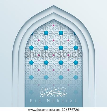 mosque door with arabic pattern