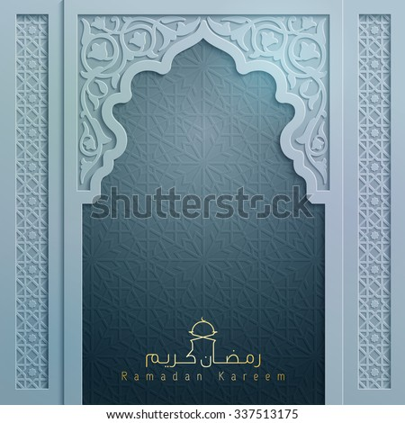 mosque door with arabic pattern ornament for greeting Ramadan Kareem - Translation : May Generosity Bless you during the holy month