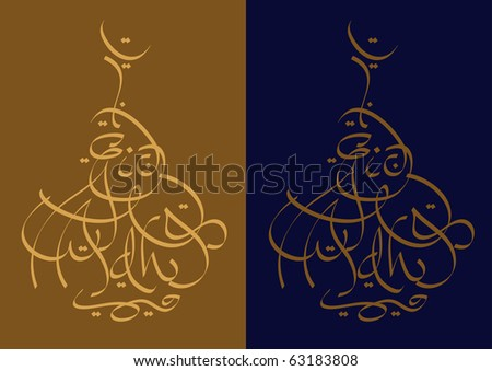 Mosque shape Eid Al Adha in English - Arabic Style Calligraphy