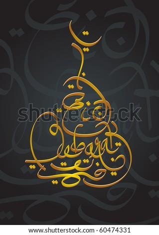 Mosque shape Eid Mubarak in English - Arabic Style Calligraphy
