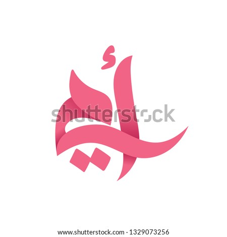 mother's day celebration in Arabic calligraphy text or font means
