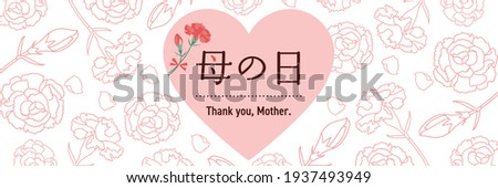 """Mother's Day Hearts and Carnations banner template, Text translation: """"Mother's Day"""", 3:1 horizontal position, White design"""