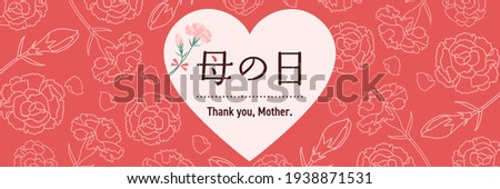 """Mother's Day Hearts and Carnations banner template, Text translation: """"Mother's Day"""", 3:1 horizontal position, Red design"""