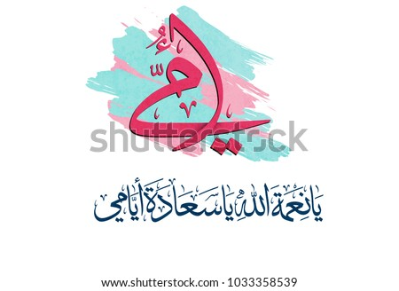 Mothers day greeting card in Arabic Calligraphy design. translated: Mom, you are a blessing from God. Happy mothers day greeting card in arabic traditions.