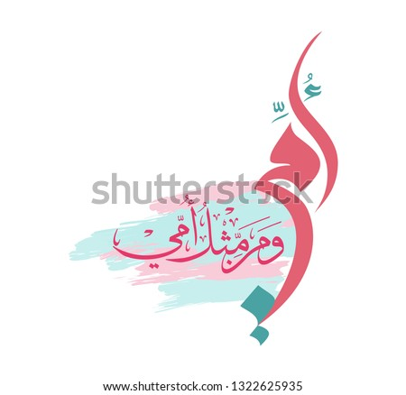 Mothers day greeting card in Arabic Calligraphy design. Translated: My mother, you're so kind. Happy mothers day greeting card in Arabic traditions.