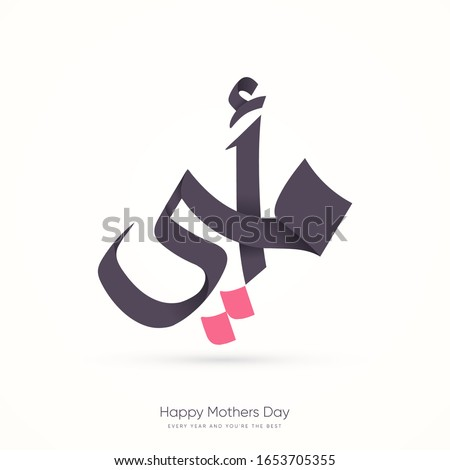 Mothers day greeting card in Arabic calligraphy design, translation is ( Mother's day )