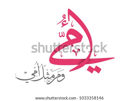 Mothers day greeting card in creative arabic calligraphy design. Happy mothers day logo and slogan, translated: Mom, you're like no others.