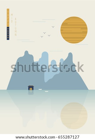 Mountain and sea modern illustrations poster for Mid Autumn festival. (Chinese words translation: Happy Mid Autumn Festival)