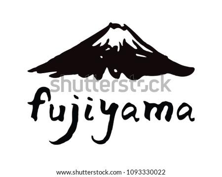 mountain fuji logo black ink