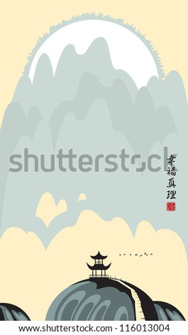 "Mountain landscape with pagoda. The Chinese character ""Happiness"", ""Truth"""