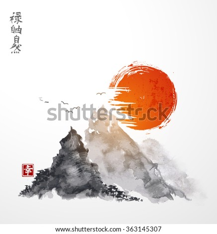 Mountains and red sun hand drawn with ink in traditional Japanese style sumi-e. Contains hieroglypphs - well-being, freedom, nature, happiness. Isolated on white background.