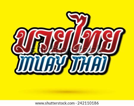 Muay Thai Text Muay Thai Text Font