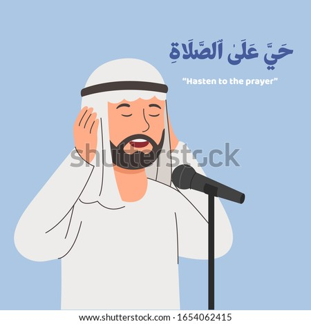 Muezzin the Person Reciter Call of Pray Or Called Adhan, Islamic Pray Illustration - Translate : hasten to the prayer Сток-фото ©