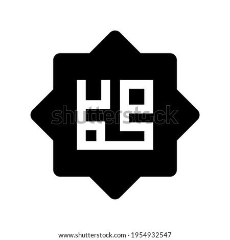 muhammad kaligrafi icon vector islamic logo Stok fotoğraf ©