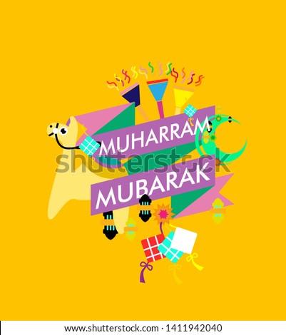 muharram mubarak 1441H has mean muslim event beautiful background greeting card, banner or poster. #1411942040