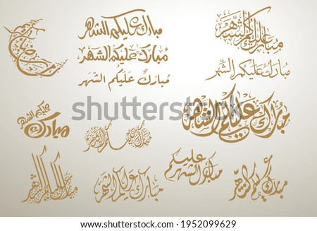 Multiple Styles of Arabic Calligraphy for Ramadan greeting. vector EPS 13 unique greetings for multipurpose use. translated: have a blessed month
