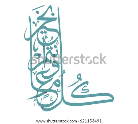 Multipurpose Greeting in Creative Arabic Calligraphy used for Happy eid, Happy new year, and other annual holidays. Translated: May you be well throughout the year. said as: Kullu aam wa antum bekhayr