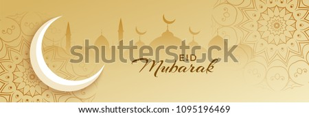 musalim islamic eid mubarak web banner or header design