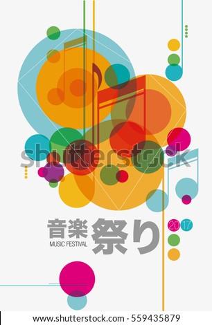 music festival japanese
