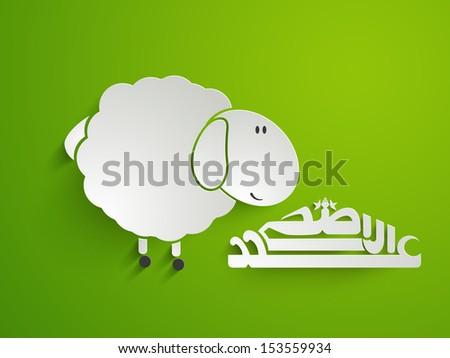 Muslim community, festival of sacrifice Eid Al Azha or Eid Al Adha background with paper design of sheep and Arabic Islamic calligraphy.