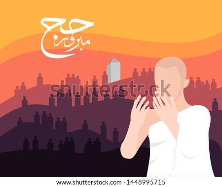 "Muslim pilgrim man praying God at  Mount Arafat in Saudi Arabia ,Hajj in Islam greeting card , hajj mabroor means ""may Allah accept your hajj"""