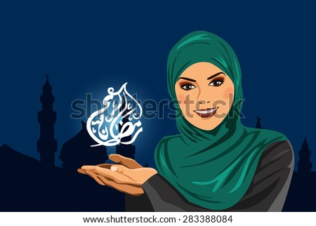 muslim woman ramadan karem
